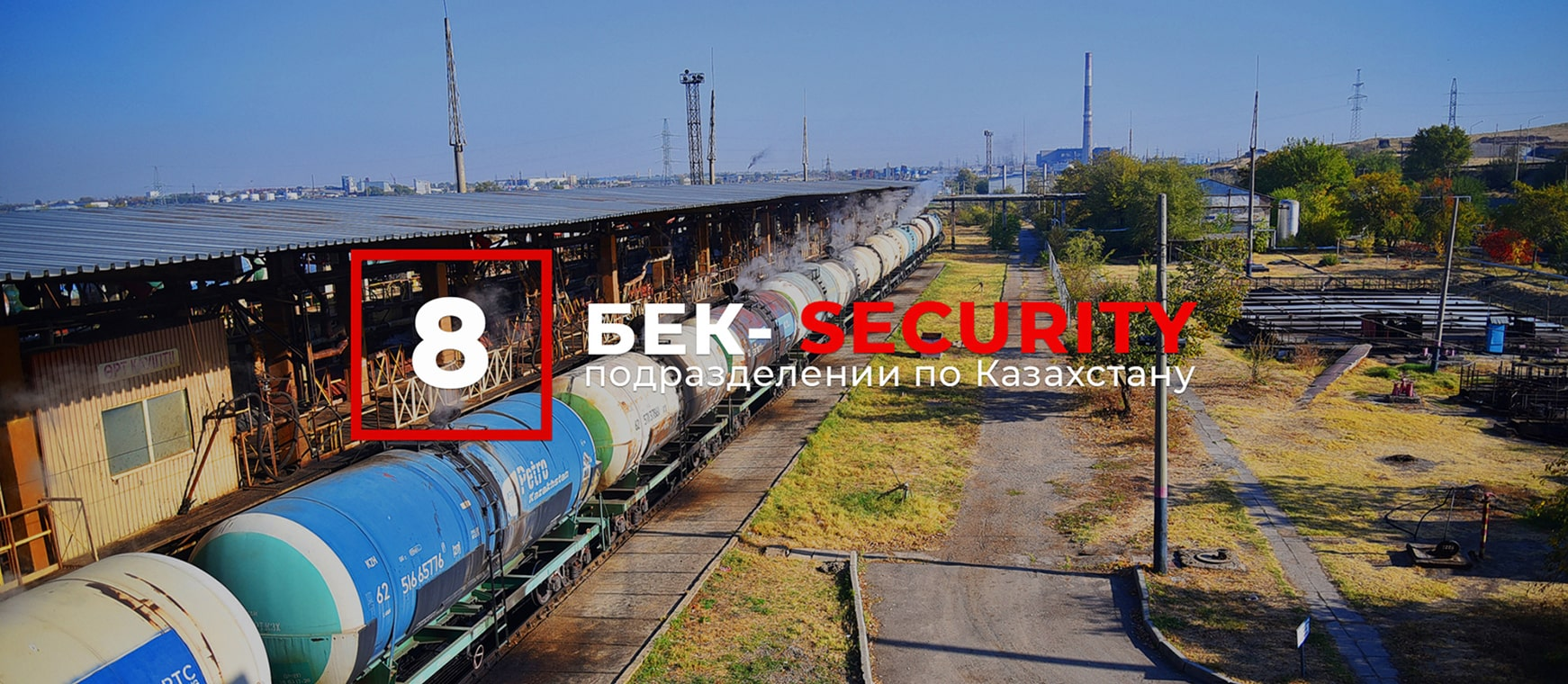Бек Security