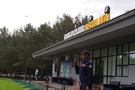 Объект охраны Гольф клуб Астана