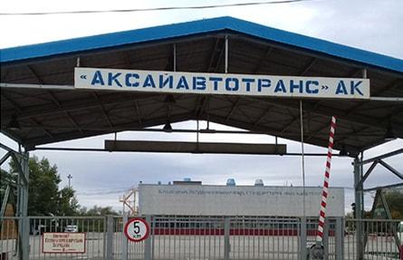 АксайАвтотранс